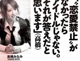 【AKB48】秋元康「恋愛禁止は一つのネタ。決して恋愛が禁止ではない」