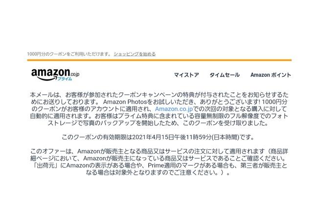 【悲報】みんなを笑顔にしたAmazon新生活セール、本日終了