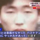 『【動機判明!】黒子のバスケ事件真相まとめ!犯人はなぜ黒子のバスケを狙ったのか』の画像