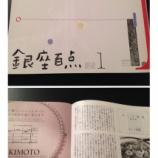 『【新連載】銀座百点』の画像