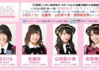 明日(1/30)のAKB48のオールナイトニッポンは小田えりな、佐藤栞、山田菜々美、倉野尾成美が出演!