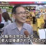 なんで日本は老人を優遇するの?若者には何もしてくれないの?