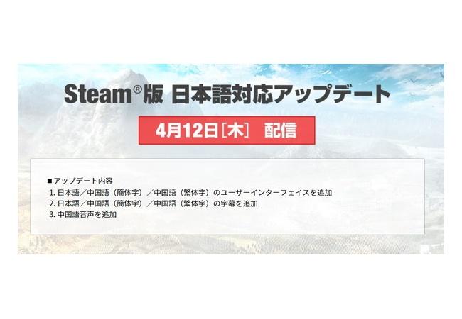 『真・三國無双8』Steam版の日本語対応アップデートが4/12配信!