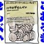 昆虫食、コオロギ煎餅