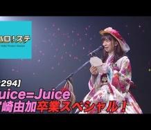 『【ハロ!ステ#294】Juice=Juice ツアーFINAL 宮崎由加卒業スペシャル!MC:譜久村聖』の画像