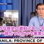 【フィリピン】「中国マニラ省」表記の美容用品を中国人が販売!マニラ市長が激怒