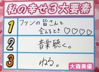【AKB48】岩立・大森・茂木・岡田彩の「幸せになれる3三大要素」【あん誰】