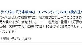 乃木坂46コンベンション2011、ファンの感想はいかに