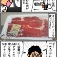 第350話「オージービーフを焼く」
