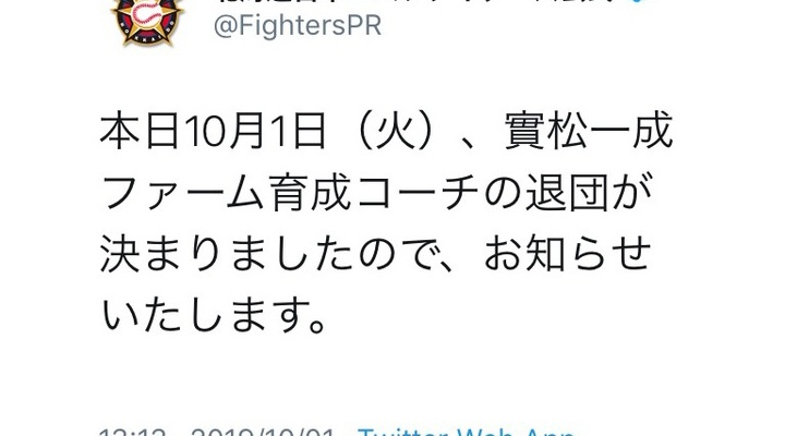 次は巨人コーチ? 日本ハムのファーム育成コーチ・實松一成が退団!
