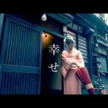 """『【元乃木坂46】川後陽菜、またも""""ナナイロ""""新作MVに出演!『幸せ』予告編 動画が公開!!!』の画像"""