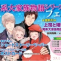 上司と婚約-男系大家族物語8-フェア詳細
