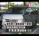 飲酒出勤中の車に後ろからはねられ自転車の女子高生死亡・熊本