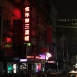 『【アラサー独身リーマン3人衆】2018年12月筋トレ合宿in台湾⑧金年華サウナへ足を踏み入れた3人の前に広がる世界とは…』の画像