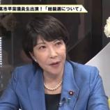 『【朗報】「次期総裁にふさわしいのは?」 高市早苗氏が得票率74%で圧勝!wwwwww』の画像
