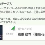 『本日19:00~ 石森虹花 SHOWROOM配信決定!』の画像