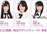 2/10開催「松山デザインウィーク」にチーム8メンバーが登場!