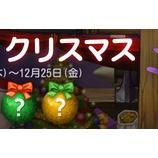 『※訂正【ジャマモン】「バーニング クリスマス」キャンペーンのご案内』の画像