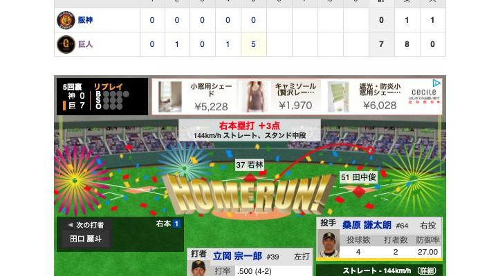 【動画】<巨人×阪神 15回戦> 立岡が3ラン!!【巨7-0神】