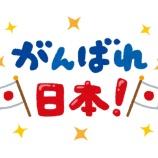 『誰もが口を揃えて「日本の未来はヤバイ」と言われるこの国ヤバくね?』の画像