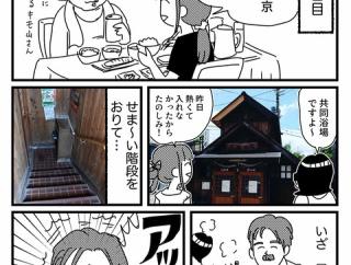 草津温泉(ハードモード)の話③【終】