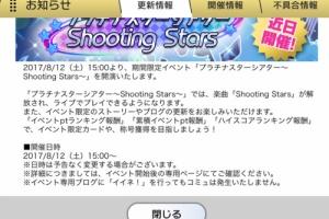 【ミリシタ】8/12(土)15:00からイベント『プラチナスターシアター ~Shooting Stars~』開催!