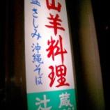 『就農塾の塾生仲間で沖縄探訪その4 —やぎ料理 辻蔵—』の画像