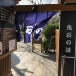 『【温泉巡り】No.135 鬼石の湯 (大分県別府市)』の画像