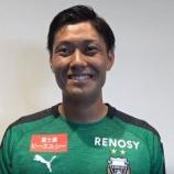 『[愛媛FC] GK馬渡 洋樹選手が、川崎へと期限付き移籍することが決定!! 「大きくなった自分を試合で見せられるように」』の画像