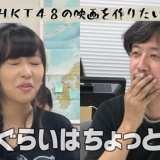 映画「寄生獣」の山崎監督「指原さんの映画は作れないのです(笑)」