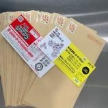 『両モーターサイクルショー招待チケット発送しました!!』の画像