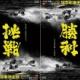 【驚異】逆からも読めるポスターが大絶賛 極めて難しい漢字のアンビグラムが凄い(画像あり)