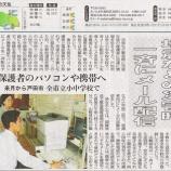 『(東京新聞)地震などの災害時一斉にメール配信 保護者のパソコンや携帯へ 来月から戸田市 全市立小中学校で』の画像