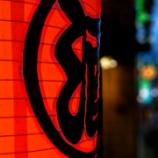 『【写真】 Asus Zenfone 5z の作例10 新宿乃夜』の画像