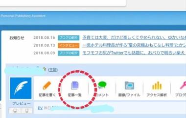 『livedoorブログ 急にアンダーバーが出るようになった!?』の画像