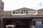 インサイト交野No.60~地元のタクシーといえば、星田交通!~