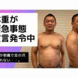 『体重が緊急事態宣言していませんか?』の画像