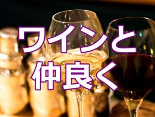 【募集中】日本酒好き同士でワインを飲もう!@新宿三丁目12月15日(日)