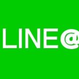 『楽天市場あいち補聴器センターまごころ通販のLINE@ができました!!』の画像
