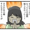 子供のいる友達のLINEに撃沈-後日談②(END)