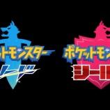 『【妄想その2】ポケモン剣盾は「繰り返しの遊び」を付け足すことで面白くなるという話-その2』の画像