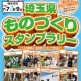 『(日経新聞)ものづくりスタンプラリー 今年は「地下神殿」巡る 県、7日から実施』の画像