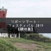 【網地島】東北のハワイ?『リボーンアート・フェスティバル 2019』
