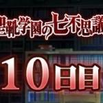 【モバマス】聖靴学園の七不思議 10日目 セリフまとめ