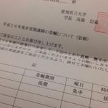 『自分の人生のオーナーに!/来年度、愛知県立大学非常勤講師へ』の画像