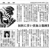 『初秋に多い貧血と脳梗塞|産経新聞連載「薬膳のススメ」(30)』の画像