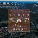 『東京あきる野でしか体験できない「5つの非日常」と「ふるさとづくり」のすすめ』の画像