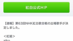 【祝】SKE48初の単独での紅白歌合戦出場決定!!