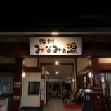 『【遠州浜温泉】遠州みなみの湯へ アクセス・館内設備等』の画像