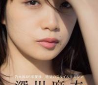 【乃木坂46】元メンバー深川麻衣の「MY magazine」の写真が美しすぎる!